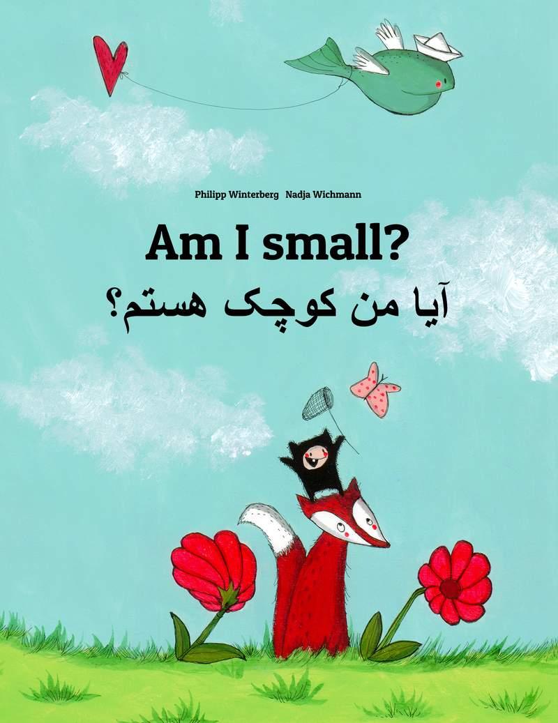 آیا من کوچک هستم؟